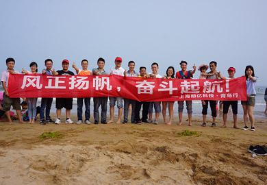 云顶娱乐手机app团队建设-青岛海边