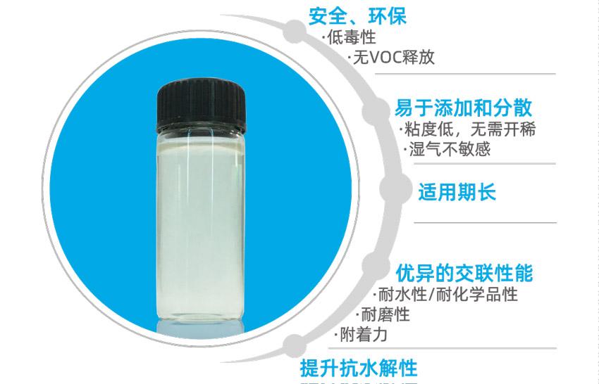 水性交联剂产品特点