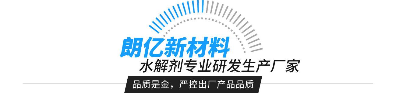 云顶娱乐手机app新材料——水解剂专业研发生产厂家